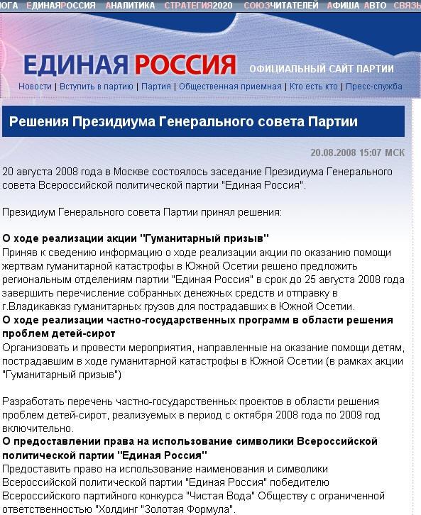 образец заявление о выходе из партии единая россия - фото 11
